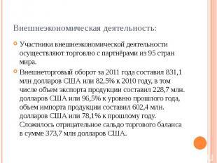 Внешнеэкономическая деятельность: Участники внешнеэкономической деятельности осу