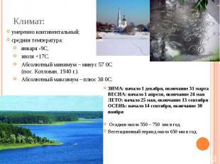 Климат: умеренно континентальный; средняя температура: января -9С, июля +17С. Аб