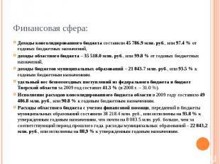 Финансовая сфера: Доходы консолидированного бюджета составили 45 786.9 млн. руб.