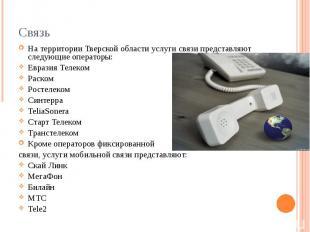 Связь На территории Тверской области услуги связи представляют следующие операто
