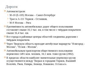Дороги Автомагистрали: М-10 (Е-105) Москва – Санкт-Петербург Трасса А-111 Торжок