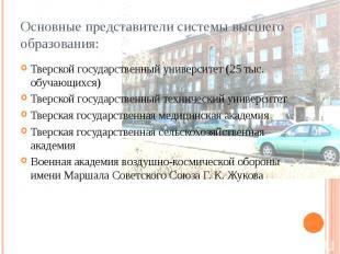 Основные представители системы высшего образования: Тверской государственный уни