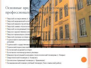 Основные представители системы среднего профессионального образования: Тверской