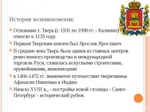 История возникновения: Основание г. Тверь (с 1931 по 1990 гг. - Калинин) относят