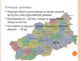 Площадь границы: Тверская область расположена на западе средней части Восточно-Е