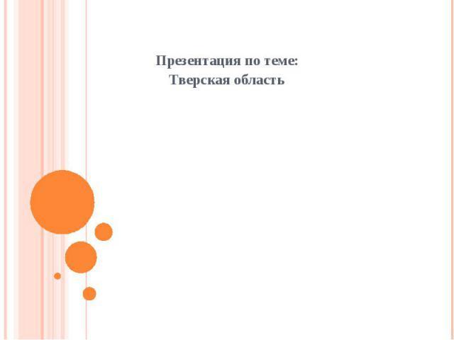 Презентация по теме: Тверская область