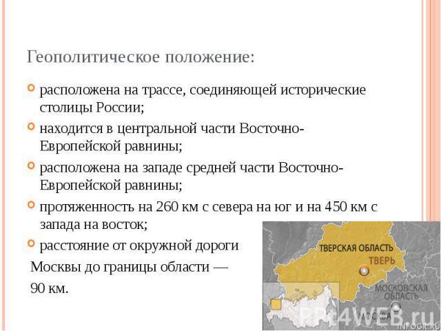 Геополитическое положение: расположена на трассе, соединяющей исторические столицы России; находится в центральной части Восточно-Европейской равнины; расположена на западе средней части Восточно-Европейской равнины; протяженность на 260 км с севера…