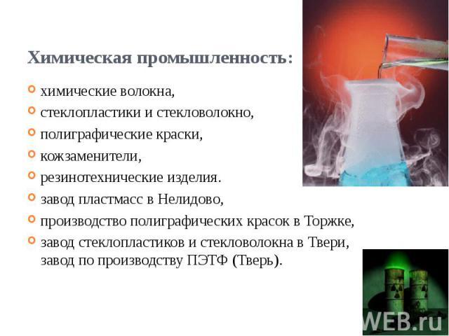 Химическая промышленность: химические волокна, стеклопластики и стекловолокно, полиграфические краски, кожзаменители, резинотехнические изделия. завод пластмасс в Нелидово, производство полиграфических красок в Торжке, завод стеклопластиков и стекло…