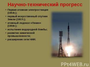Научно-технический прогресс Первая атомная электростанция (1954г.); первый искус