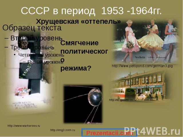 СССР в период 1953 -1964гг.