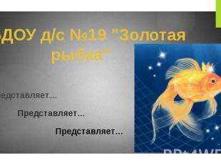 """МБДОУ д/с №19 """"Золотая рыбка"""""""