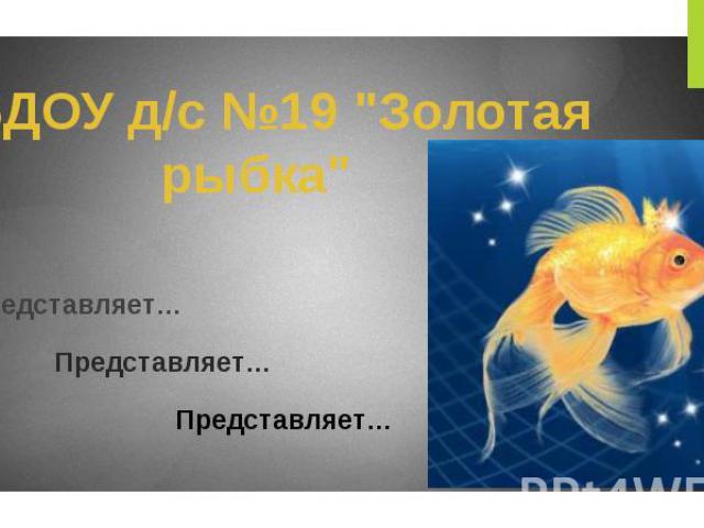 МБДОУ д/с №19