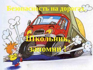 Безопасность на дорогах. Школьник, запомни !