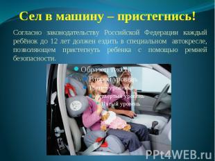 Сел в машину – пристегнись! Согласно законодательству Российской Федерации кажды