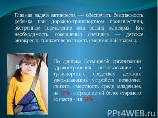 Главная задача автокресла — обеспечить безопасность ребенка при дорожно-транспор