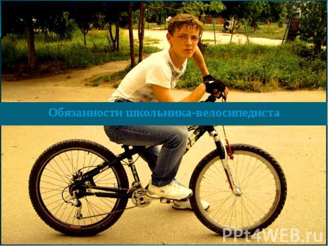 Обязанности школьника-велосипедистаОбязанности школьника-велосипедиста