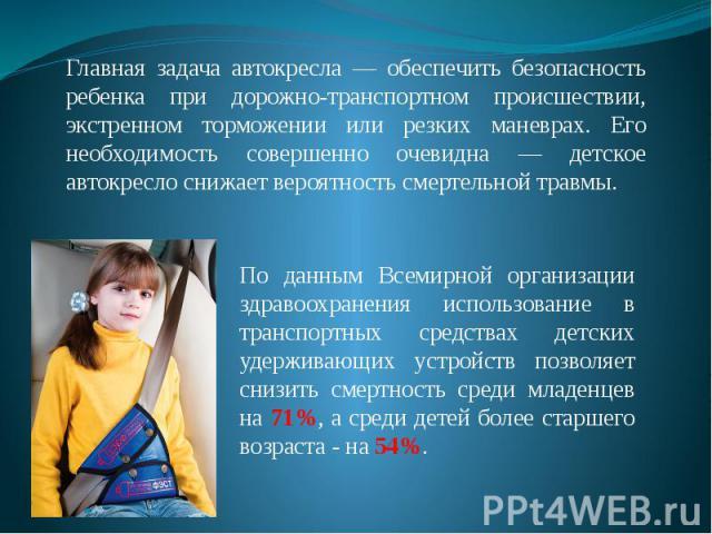 Главная задача автокресла — обеспечить безопасность ребенка при дорожно-транспортном происшествии, экстренном торможении или резких маневрах. Его необходимость совершенно очевидна — детское автокресло снижает вероятность смертельной травмы. По данны…
