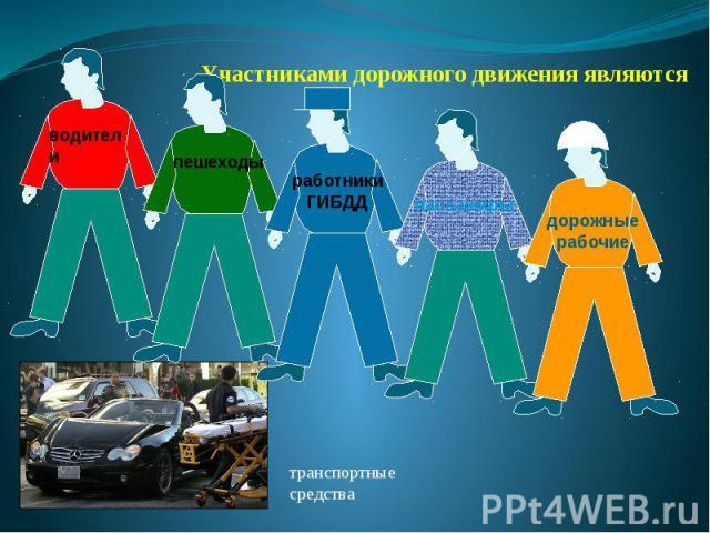Участниками дорожного движения являются