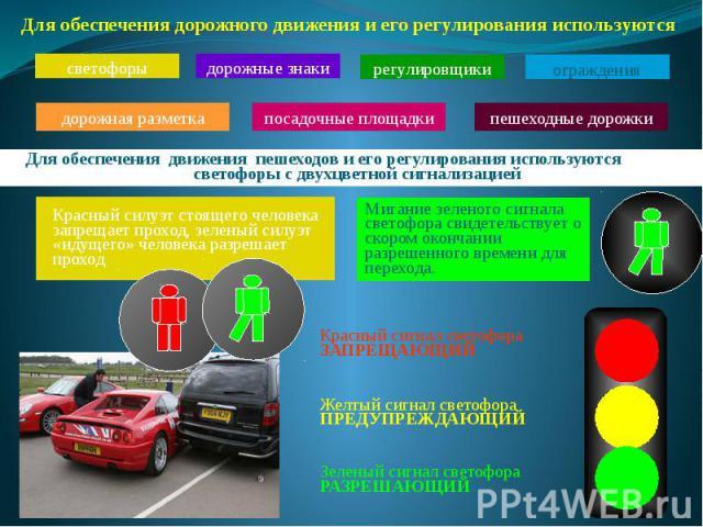 Для обеспечения дорожного движения и его регулирования используются