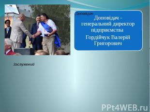Доповідач - генеральний директор підприємства Гордійчук Валерій Григорович