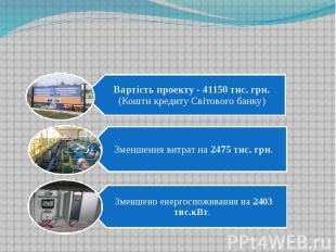 Реалізація проекту «Реконструкція енергоємного обладнання системи водопостачання