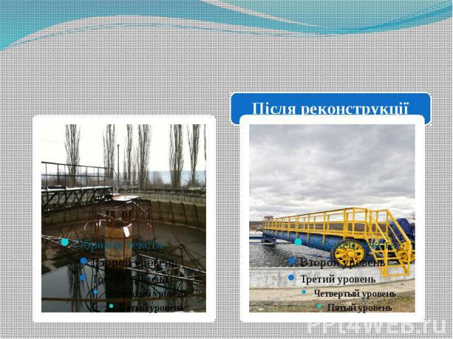 Реалізація проекту «Реконструкція енергоємного обладнання системи водопостачання і водовідведення м. Кам'янець-Подільський»2011-2013р