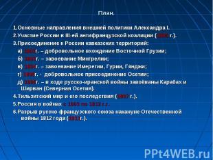План. 1.Основные направления внешней политики Александра I. 2.Участие России в I