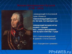 Михаил Илларионович Кутузов (1745 – 1813) 1790г.- командующий 6-й колонной при ш