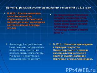 Причины разрыва русско-французских отношений в 1811 году В 1810 г. Россия отказа