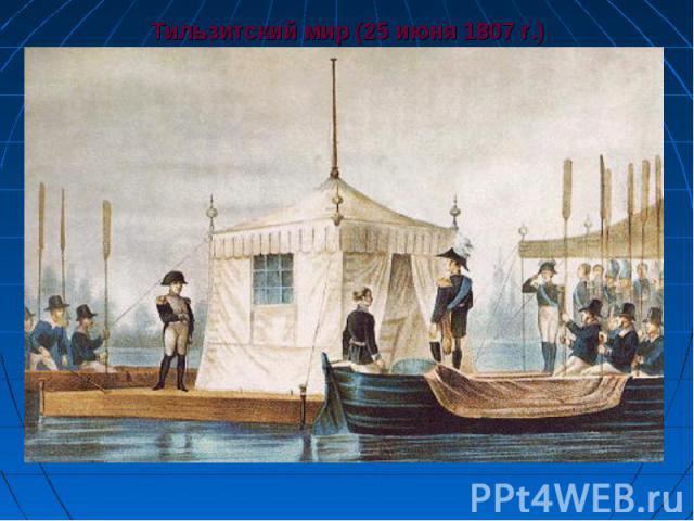 Тильзитский мир (25 июня 1807 г.) .