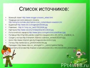 Военный этикет http://www.knigge.ru/voenni_etiket.html Военный этикет http://www