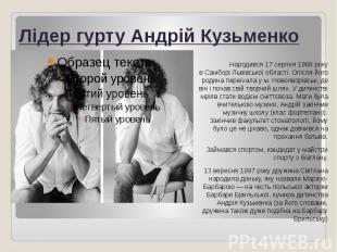 Лідер гурту Андрій Кузьменко Народився 17 серпня 1968 року вСамборіЛ