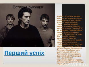 """Перший успіх Альбом """"Птахи""""був першою роботою, що принесла гуртові популярність"""