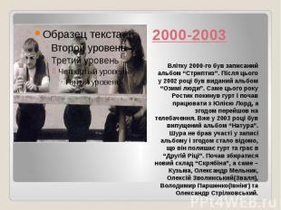 """2000-2003 Влітку 2000-го був записаний альбом """"Стриптиз"""". Після цього у 2002 роц"""