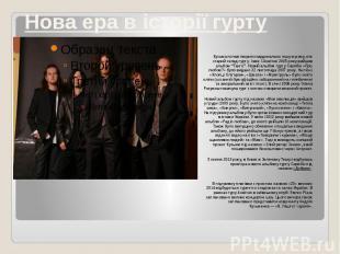 Нова ера в історії гурту Кузьма почав творити кардинально іншу музику, ніж стари