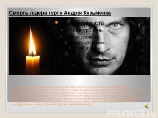 2 лютого2015року, Андрій Кузьменко загинув у автокатастрофі поблизу