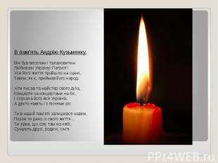 В пам'ять Андрію Кузьменку. Він був веселим і талановитим Любив він Україну! Пат
