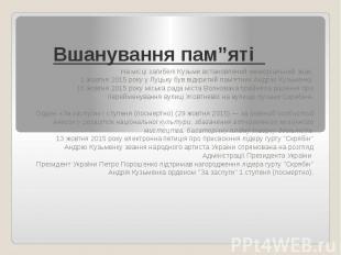 """Вшанування пам""""яті На місці загибелі Кузьми встановлений меморіальний знак. 1 жо"""