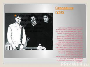 Створення гурту Гурт виник у 1989 року у містечку Новояворівськ, Львівської обла