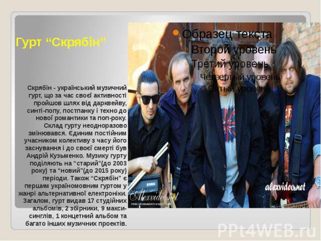 """Гурт """"Скрябін"""" Скрябін - український музичний гурт, що за час своєї активності пройшов шлях від дарквейву, синті-попу, постпанку і техно до нової романтики та поп-року. Склад гурту неодноразово змінювався. Єдиним постійним учасником колективу з часу…"""