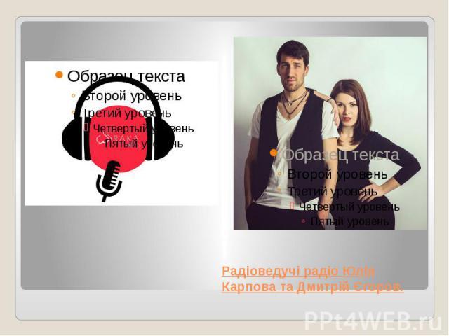 Радіоведучі радіо Юлія Карпова та Дмитрій Єгоров.