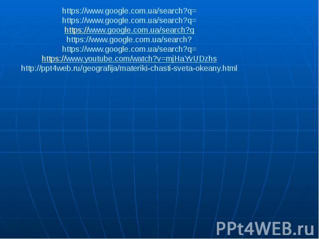 https://www.google.com.ua/search?q= https://www.google.com.ua/search?q= https://www.google.com.ua/search?q https://www.google.com.ua/search? https://www.google.com.ua/search?q= https://www.youtube.com/watch?v=mjHaYvUDzhs http://ppt4web.ru/geografija…