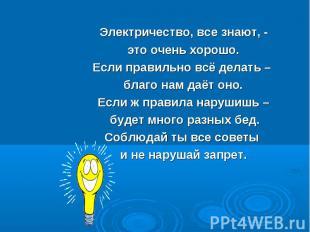 Электричество, все знают, - Электричество, все знают, - это очень хорошо. Если п