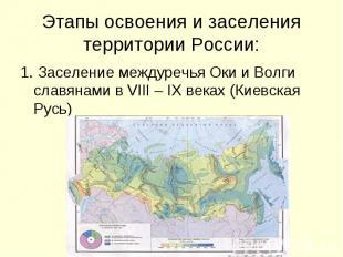 1. Заселение междуречья Оки и Волги славянами в VIII – IX веках (Киевская Русь)