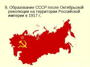 9. Образование СССР после Октябрьской революции на территории Российской империи