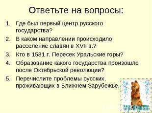 Где был первый центр русского государства? Где был первый центр русского государ
