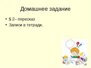 § 2– пересказ § 2– пересказ Записи в тетради.