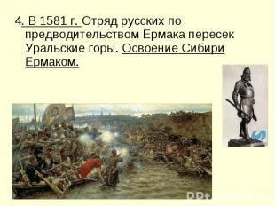 4. В 1581 г. Отряд русских по предводительством Ермака пересек Уральские горы. О