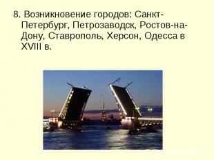 8. Возникновение городов: Санкт-Петербург, Петрозаводск, Ростов-на-Дону, Ставроп