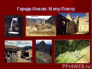 Города Инков: Мачу-Пикчу